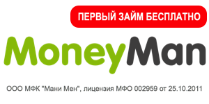 Микрозайм MoneyMan