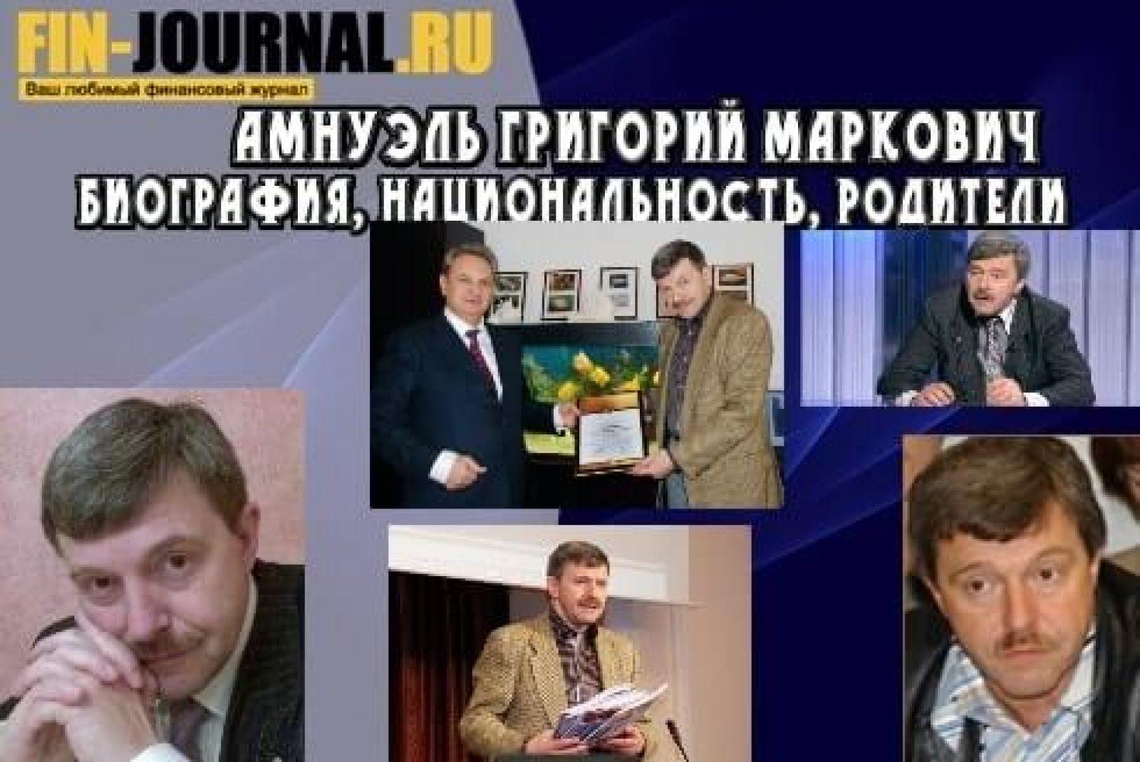 Амнуэль Григорий Маркович: биография, национальность, родители