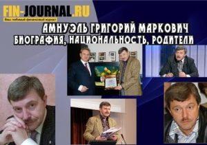 Амнуэль Григорий Маркович биография, национальность, родители