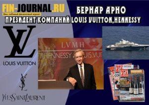 Биография и жизнь Бернара Арно — президента группы компаний Louis Vuitton