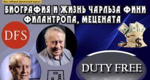 Биография и жизнь Чарльза Фини филантропа, мецената