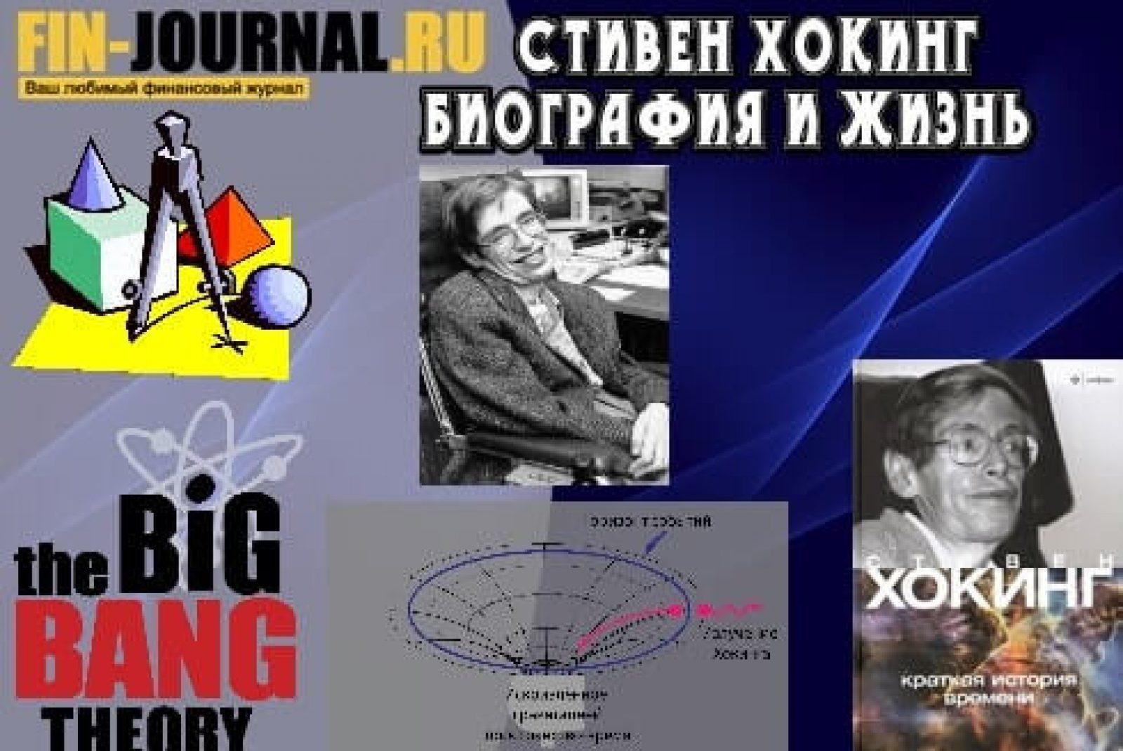 Биография и жизнь Стивена Хокинга