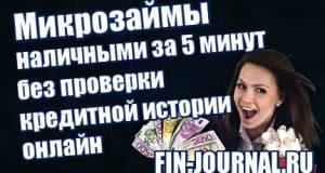 Микрозаймы наличными за 5 минут без проверки кредитной истории онлайн фото