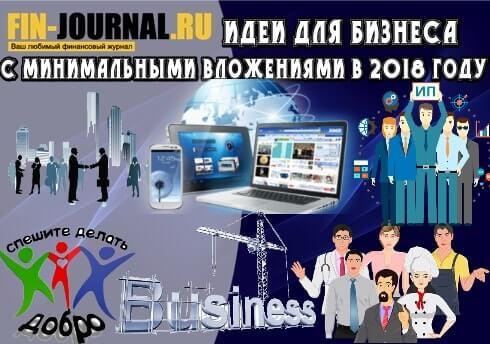 идеи для бизнеса с минимальными вложениями в 2018 году