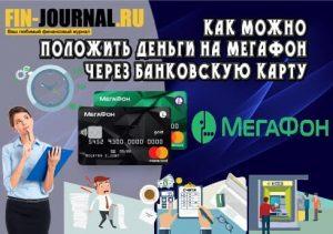 как можно положить деньги на Мегафон через банковскую карту
