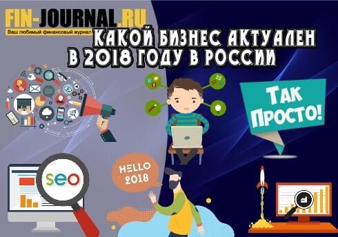 какой бизнес актуален в 2018 году в России