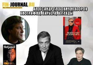 Александр Глебович Невзоров. Биография, карьера, взгляды