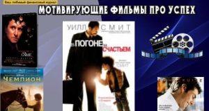 Мотивирующие фильмы про успех на реальных событиях