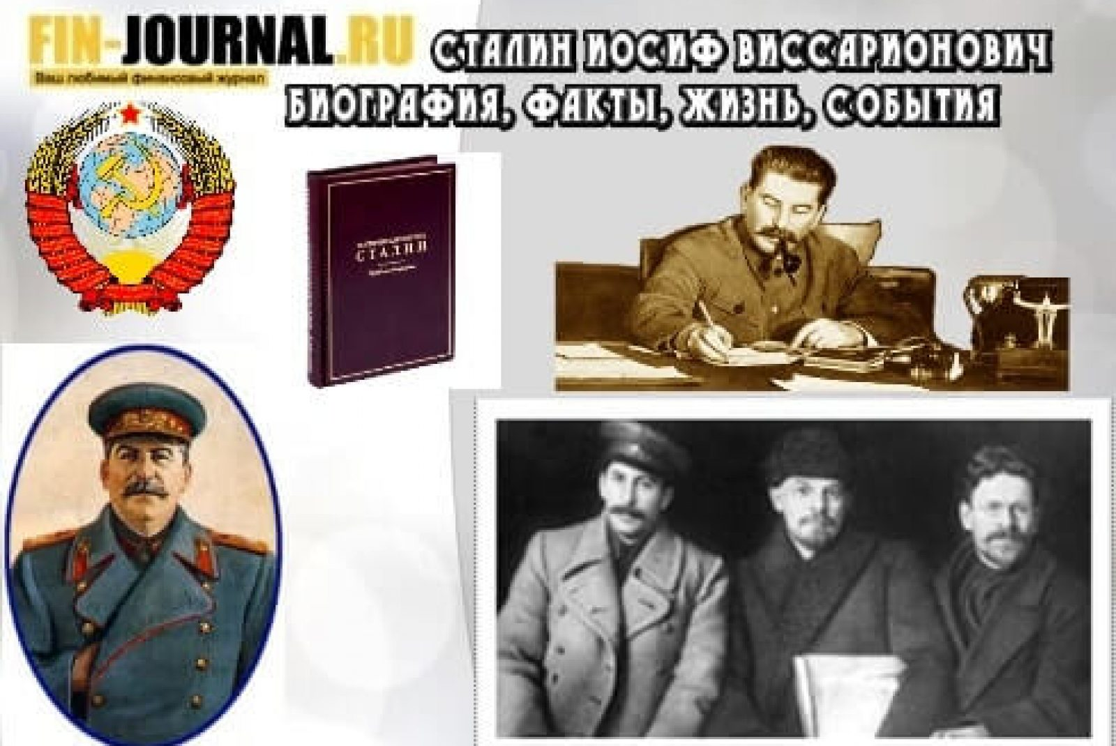 Сталин Иосиф Виссарионович: биография, факты, жизнь, события