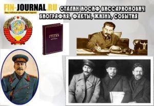 Сталин Иосиф Виссарионович биография, факты, жизнь, события