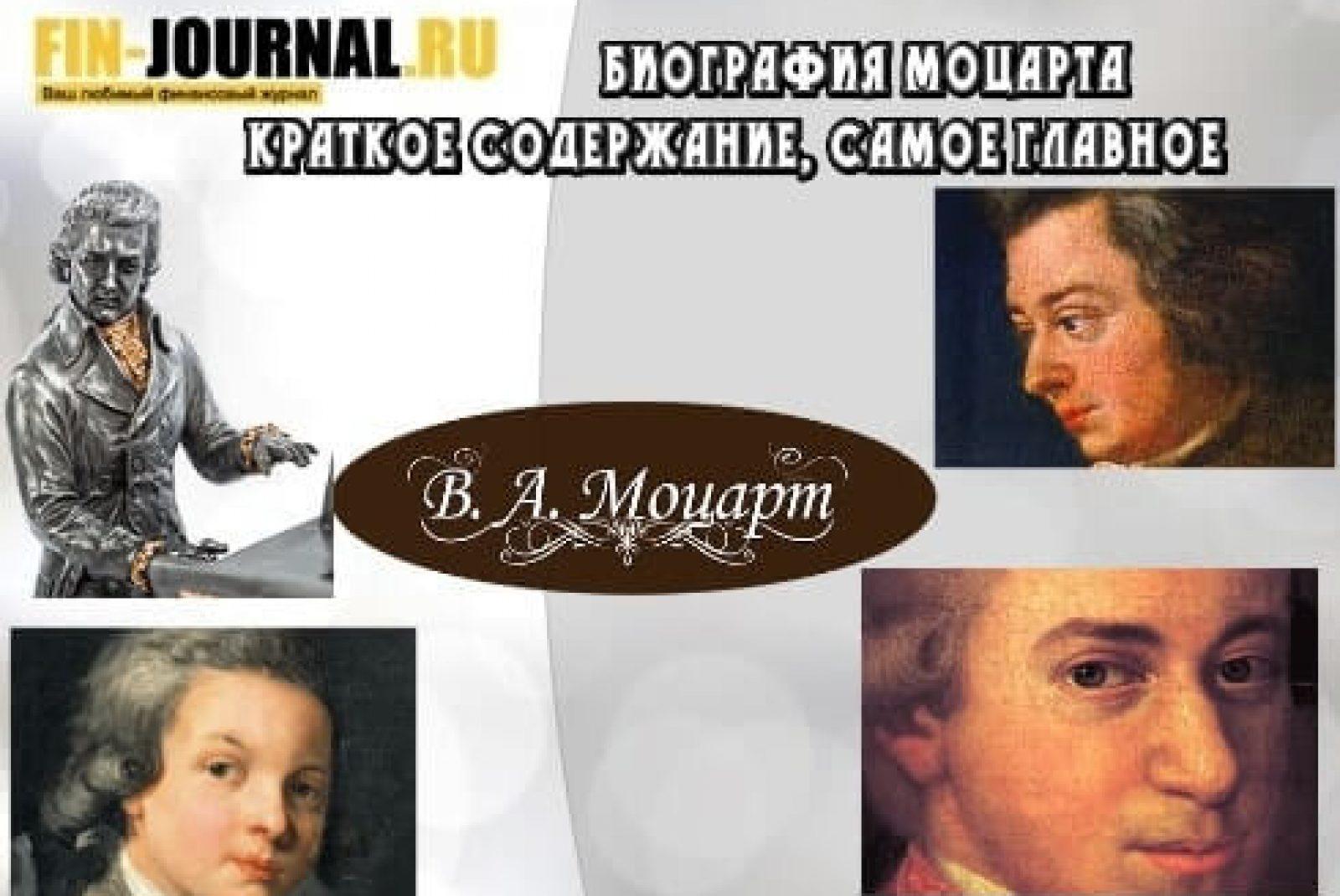 Биография Моцарта: краткое содержание, самое главное