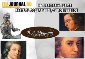 биография Моцарта краткое содержание, самое главное
