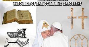 чем отличаются католики от православных христиан