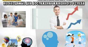 качества личности, необходимые для достижения жизненного успеха