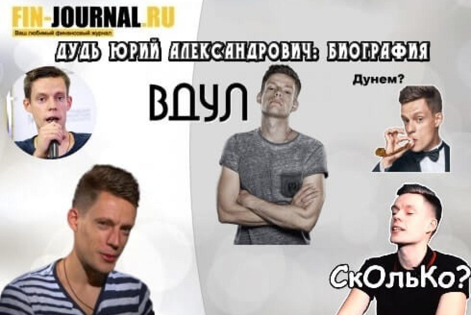 Дудь Юрий Александрович: биография, факты, работа