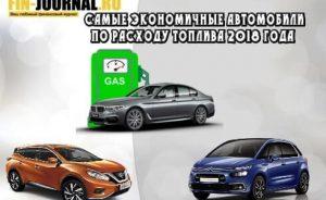 Самые экономичные автомобили по расходу топлива 2018 года