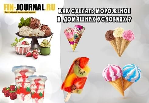 как сделать мороженое в домашних условиях