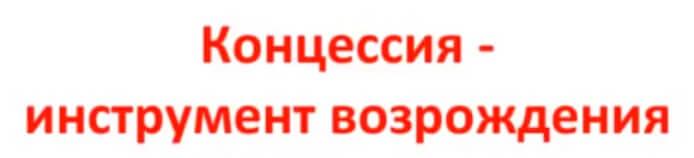Изображение - Что такое концессия простыми словами Tolko-samye-poleznye-svedeniya