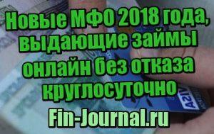 Мфо 2018 года круглосуточные онлайн займы мфо альянс