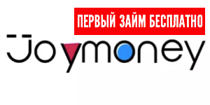 Микрозайм Joy Money