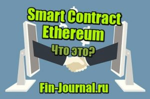 фото Smart Contract Ethereum – что это