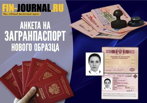 Документы для загранпаспорта нового образца 2018 для несовершеннолетних