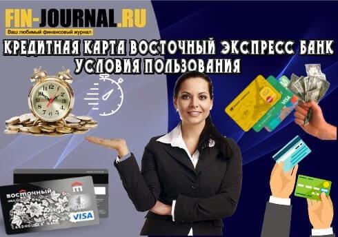 Кредитная карта восточный экспресс банк кэшбэк